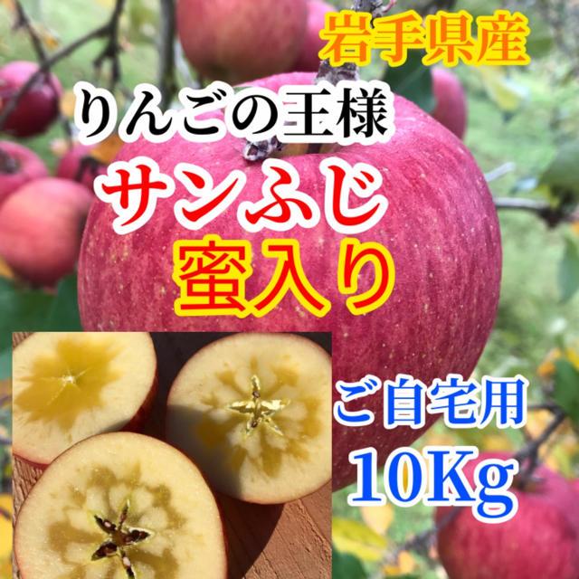 【送料込】蜜入りサンふじ 10㎏ 家庭用 30〜36個 食品/飲料/酒の食品(フルーツ)の商品写真