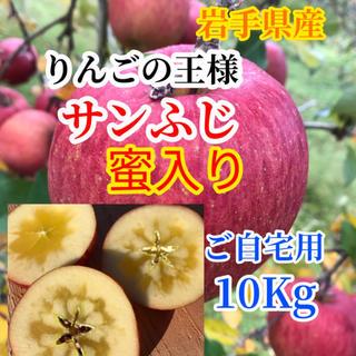 【送料込】蜜入りサンふじ 10㎏ 家庭用 30〜36個(フルーツ)