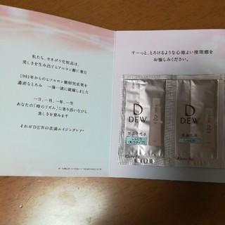 デュウ(DEW)のDEW  化粧水 乳液 (サンプル/トライアルキット)