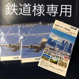 ANA(全日本空輸) - ANA カレンダー 2冊 ANAグループ優待券冊子1冊
