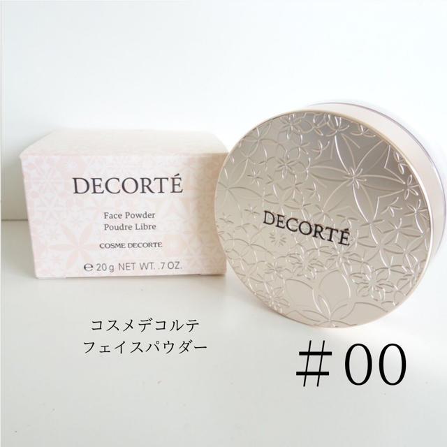 COSME DECORTE(コスメデコルテ)の即購入可!!コスメデコルテ フェイスパウダー #00/6 コスメ/美容のベースメイク/化粧品(フェイスパウダー)の商品写真