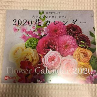カドカワショテン(角川書店)の3分クッキング  2020  花カレンダー  (カレンダー/スケジュール)