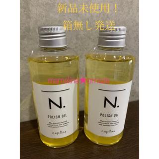 ナプラ(NAPUR)のN.ポリッシュオイル150ml2本セット(オイル/美容液)