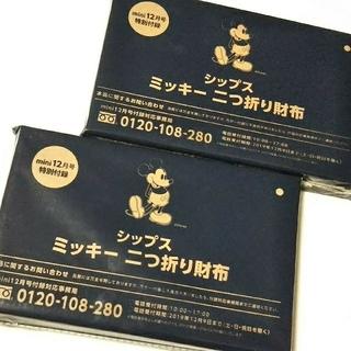 SHIPS - mini12月号特別付録 SHIPSミッキー二つ折り財布 2個 シップス