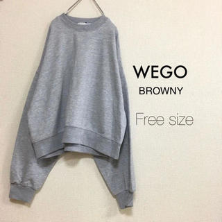 ウィゴー(WEGO)のWEGO BROWNY⭐️新品⭐️スウェット グレー(トレーナー/スウェット)