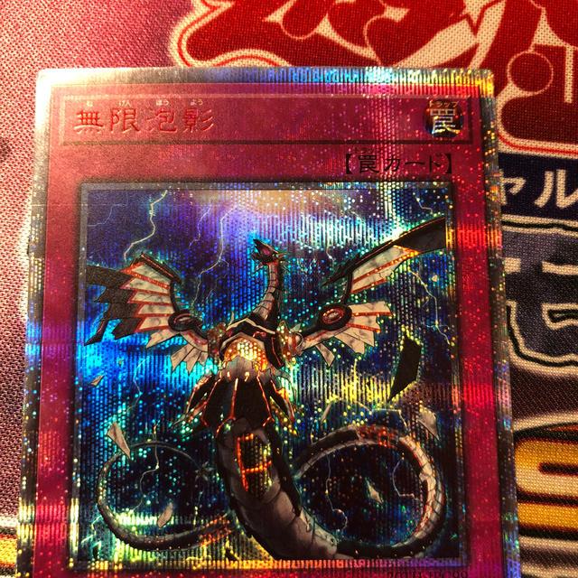 遊戯王(ユウギオウ)の遊戯王 無限泡影 20thシークレット エンタメ/ホビーのトレーディングカード(シングルカード)の商品写真