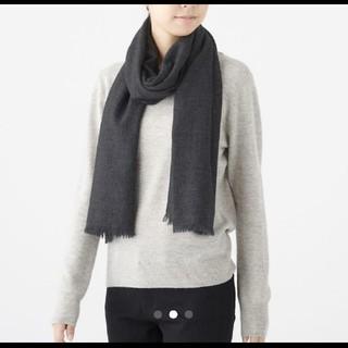 MUJI (無印良品) - 新品未使用 無印良品 カシミヤ平織りストール ダークグレー カシミヤ100%