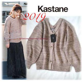 Kastane - 2019AW  新品KASTANEカスタネMIXヤーンニットカーディガンベージュ