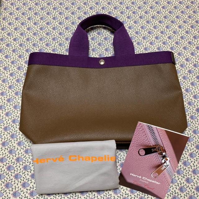 Herve Chapelier(エルベシャプリエ)の美品 エルベシャプリエ   704GP トープ ヴィオレ レディースのバッグ(トートバッグ)の商品写真