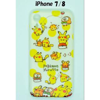 ポケモン(ポケモン)のゆるっとピカチュウ  スマホケース iphone7.8(iPhoneケース)