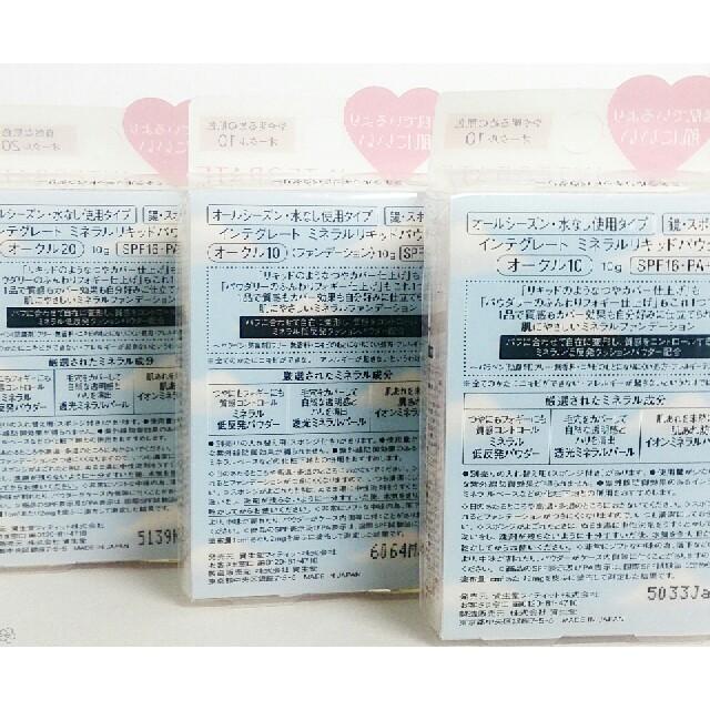 SHISEIDO (資生堂)(シセイドウ)のインテグレート ミネラルリキッドパウダリー ファンデーション 3個セット コスメ/美容のベースメイク/化粧品(ファンデーション)の商品写真