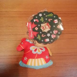 カルディ(KALDI)の新品 カルディクリスマスマスコット 木馬(ぬいぐるみ/人形)