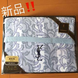イヴサンローランボーテ(Yves Saint Laurent Beaute)の新品 イヴサンローラン シングル 綿毛布 ブルー (毛布)