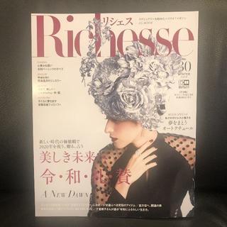未読新品◆Richesseリシェス No.30 定価1500円◆最新号