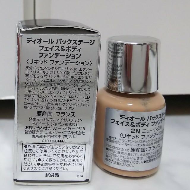 Dior(ディオール)のディオール バックステージ  ファンデーション サンプル コスメ/美容のベースメイク/化粧品(ファンデーション)の商品写真