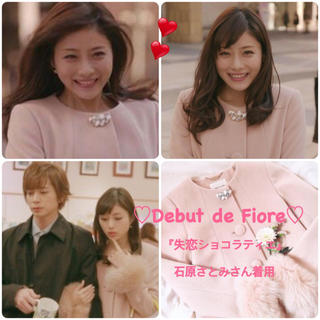 Debut de Fiore - 【Debut de Fiore】ビジュー付きコクーンコート 石原さとみ着用