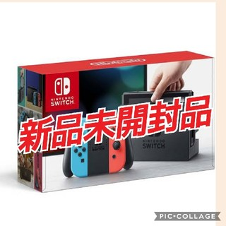 任天堂 - 新品 送料無料 ニンテンドースイッチ Nintendo Switch 本体