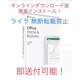 Microsoft - 新品 簡単インストール Office2019 for Mac ★永久使用★
