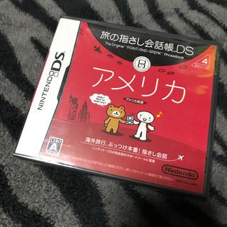 新品未開封 旅の指さし会話帳DS DSシリーズ4 アメリカ DS