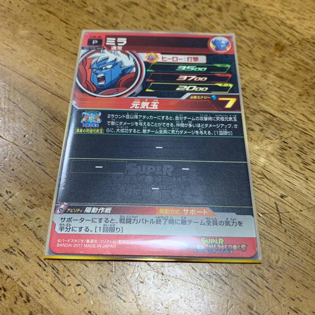 ドラゴンボール(ドラゴンボール)の最強ジャンプ 2018年1月号 付録 ミラ PJS-35 エンタメ/ホビーのトレーディングカード(シングルカード)の商品写真