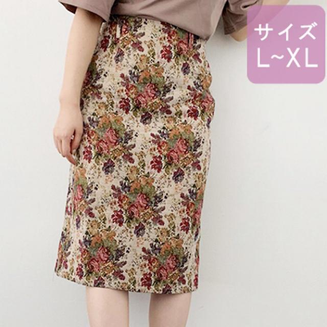 アプレジュール ゴブラン織 ナロースカート XL 大きいサイズ レディースのスカート(ロングスカート)の商品写真