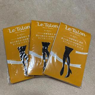 ルタロン(Le Talon)のル タロン 付録 タイツ&ソックス 3セット(タイツ/ストッキング)