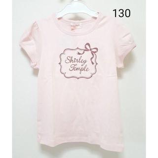 Shirley Temple - 【新品】リボンラメTシャツ 130 シャーリーテンプル