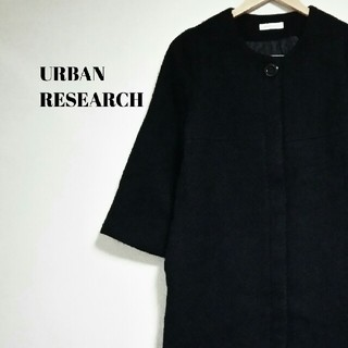 URBAN RESEARCH - 美シルエット☆ 上質 アーバンリサーチ ロングコート ノーカラー レディース