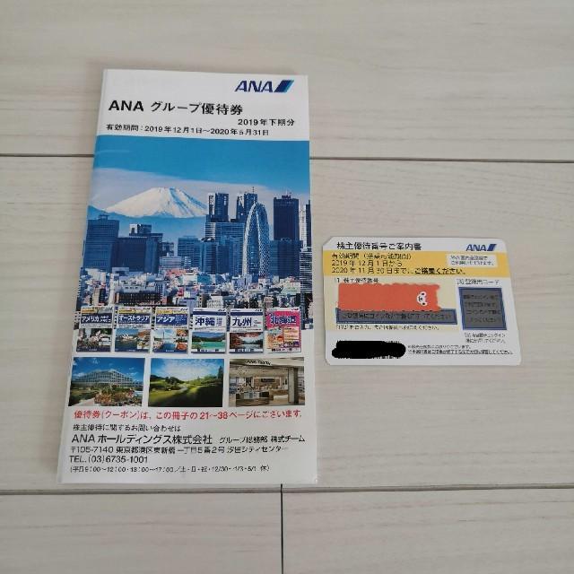 ANA(全日本空輸)(エーエヌエー(ゼンニッポンクウユ))のANA 株主優待券 チケットの乗車券/交通券(航空券)の商品写真