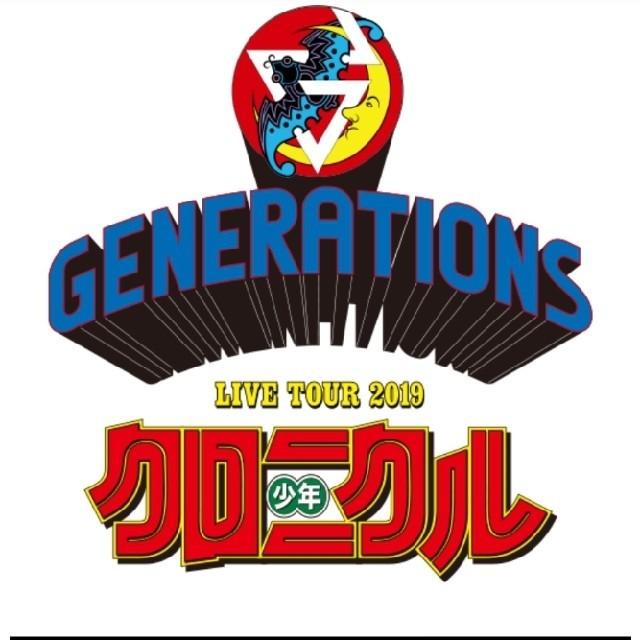 GENERATIONS(ジェネレーションズ)の少年クロニクル 福岡 電子チケット エンタメ/ホビーのタレントグッズ(ミュージシャン)の商品写真