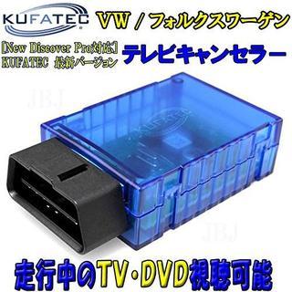 VW TVキャンセラー KUFATEC ゴルフ ポロ アルテオン 39960