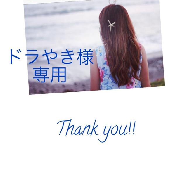 IENA(イエナ)のドラやき様専用ページ レディースのワンピース(ロングワンピース/マキシワンピース)の商品写真