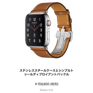 アップルウォッチ(Apple Watch)の★あお様専用★アップルウォッチ5 エルメス(腕時計(デジタル))