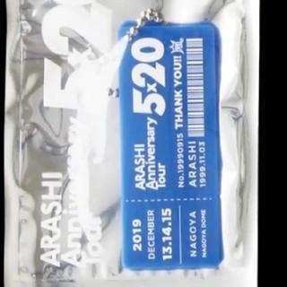 嵐 - 嵐5×20andmore 第3段 名古屋(ナゴヤ)ドーム限定アクリルプレート青