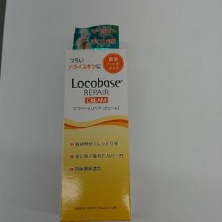ロコベースリペア(Locobase REPAIR)のロコベース クリーム(ハンドクリーム)
