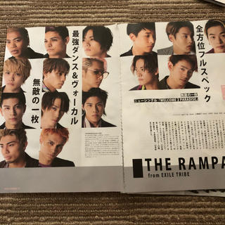 THE RAMPAGE - rampage 切り抜き