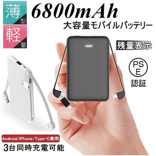 ケーブル内蔵型 モバイルバッテリー 6800mA ホワイト