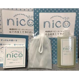 nico石鹸+オイル ☆ 泡だてネット付き(ボディソープ / 石鹸)