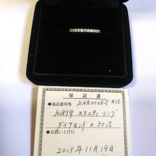 18K 天然ダイヤモンドハーフエタニティリング 10号(リング(指輪))