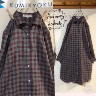 kumikyoku(組曲) - KUMIKYOKU ♡①②⑥⑦ シャツ型 タータンチェック チュニ ワンピsm2