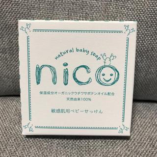 nico石鹸 敏感肌用ベビー石鹸(ボディソープ / 石鹸)