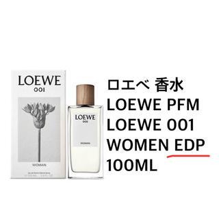 ロエベ(LOEWE)のロエベ♡LOEWE♡001♡WOMEN♡EDP♡100ml(香水(女性用))