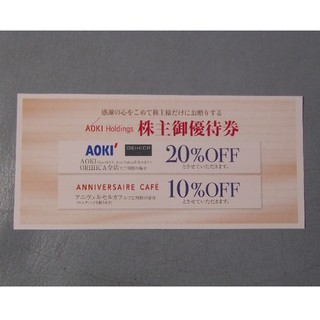 オリヒカ(ORIHICA)の最新 アオキ AOKI 株主優待券 20%割引券1枚  2020/6/30まで(ショッピング)