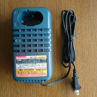 マキタ(Makita)のマキタ 充電器 DC1251(バッテリー/充電器)