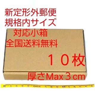定形外郵便用小型ダンボール:厚さMAX3cm定形外郵便規格内サイズ