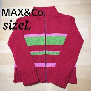 マックスアンドコー(Max & Co.)の*美品*マックスアンドコー マルチボーダー ジップアップニット Lサイズ(ニット/セーター)