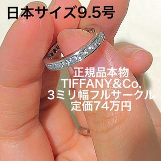 Tiffany & Co. - 限定セール!定価74万円 9.5号 3mm幅 ティファニー フルサークル リング