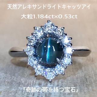 『ゆき様専用です』天然アレキサンドライトキャッツアイ 大粒1.184ct(リング(指輪))