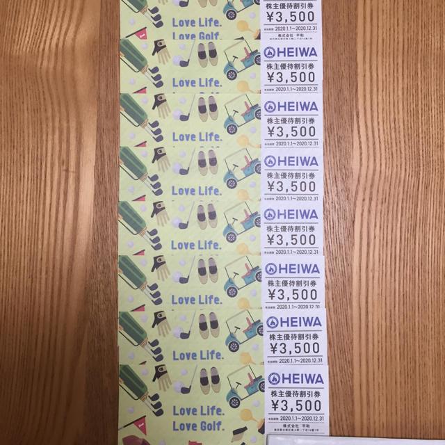 平和 株主優待券 28000円分 チケットの優待券/割引券(その他)の商品写真