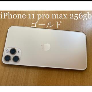 iPhone - 最安値 au iPhone 11 Pro max 256GB ゴールド